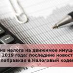Отмена налога на движимое имущество с 2019 года: последние новости о поправках в Налоговый кодекс