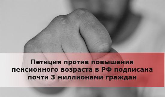 Петиция против повышения пенсионного возраста в РФ подписана почти 3 миллионами граждан