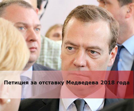 Петиция за отставку Медведева 2018 года