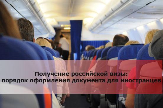 Получение российской визы: порядок оформления документа для иностранцев