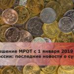 Повышение МРОТ с 1 января 2019 года в России: последние новости о сумме