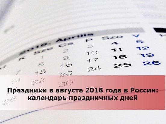 Праздники в августе 2018 года в России: календарь праздничных дней