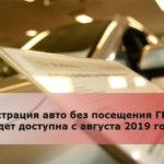 Регистрация авто без посещения ГИБДД будет доступна с августа 2019 года