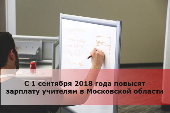 С 1 сентября 2018 года повысят зарплату учителям в Московской области