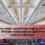 Сколько стоит загранпаспорт в 2018 году в России: пошлина на документ нового образца