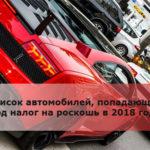 Список автомобилей, попадающих под налог на роскошь в 2018 году