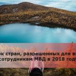 Список стран, разрешенных для выезда сотрудникам МВД в 2018 году