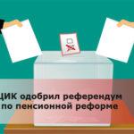 ЦИК одобрил референдум по пенсионной реформе
