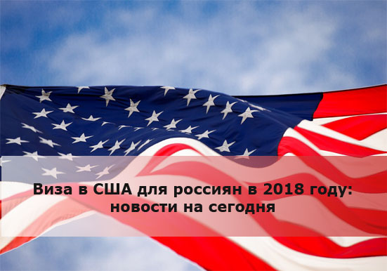 Виза в США для россиян в 2018 году: новости на сегодня