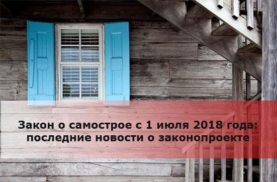 Закон о самострое с 1 июля 2018 года: последние новости о законопроекте