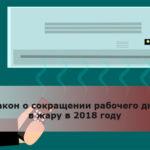 Закон о сокращении рабочего дня в жару в 2018 году