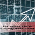 Будет ли дефолт в России в 2018 году: мнение экспертов