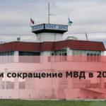 Будет ли сокращение МВД в 2019 году