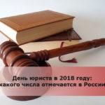 День юриста в 2018 году: какого числа отмечается в России