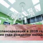 Диспансеризация в 2019 году: какие года рождения попадают