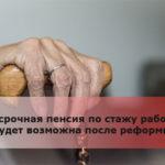 Досрочная пенсия по стажу работы будет возможна после реформы