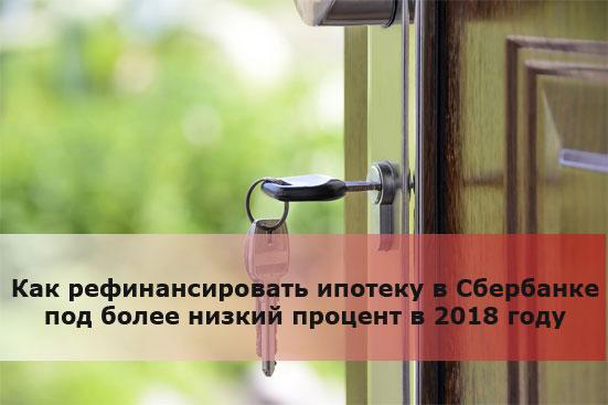 Как рефинансировать ипотеку в Сбербанке под более низкий процент в 2018 году