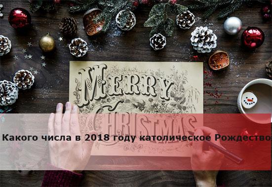Какого числа в 2018 году католическое Рождество