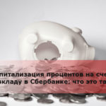 Капитализация процентов на счете по вкладу в Сбербанке: что это такое