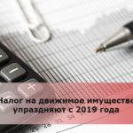 Налог на движимое имущество упраздняют с 2019 года