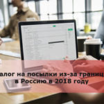 Налог на посылки из-за границы в Россию в 2018 году