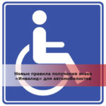 Новые правила получения знака «Инвалид» для автомобилистов