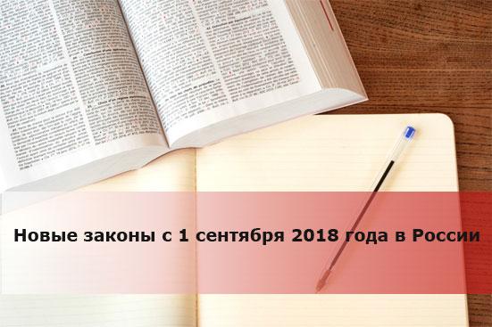 Новые законы с 1 сентября 2018 года в России