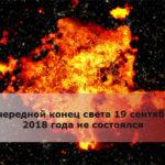 Очередной конец света 19 сентября 2018 года не состоялся