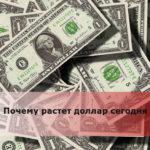 Почему растет доллар сегодня