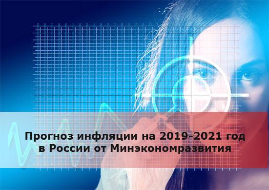 Прогноз инфляции на 2019-2021 год в России от Минэкономразвития
