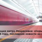 Станция метро Некрасовка: открытие в 2018 году, последние новости из мэрии