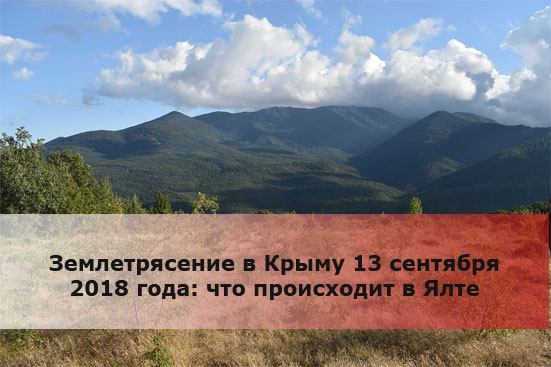 Землетрясение в Крыму 13 сентября 2018 года: что происходит в Ялте