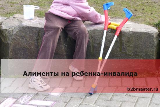 алименты на детей инвалидов