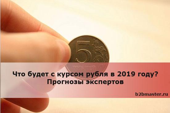 Что будет с курсом рубля в 2019 году? Прогнозы экспертов