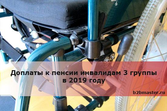 Доплаты к пенсии инвалидам 3 группы в 2019 году