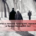 Доплаты к пенсии супругам, прожившим в браке более 30 лет