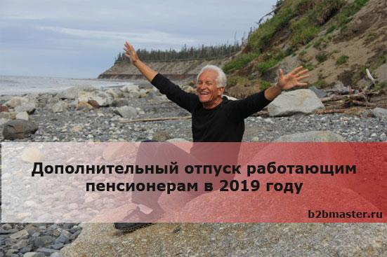 Дополнительный отпуск работающим пенсионерам в 2019 году