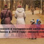 Изменения в материнском капитале на 2 ребенка в 2019 году: свежие новости