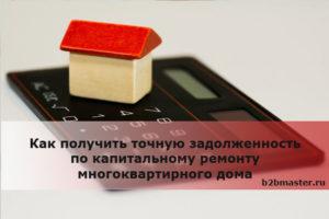Как получить точную задолженность по капитальному ремонту многоквартирного дома