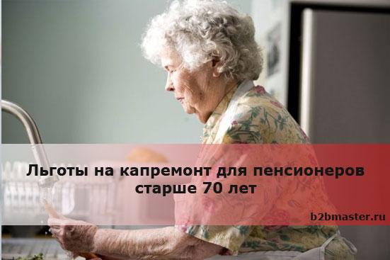 Льготы на капремонт для пенсионеров старше 70 лет