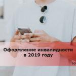 Оформление инвалидности в 2019 году