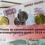Плата за капитальный ремонт многоквартирного дома с 2019 года