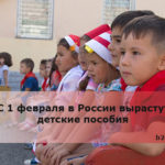 С 1 февраля в России вырастут детские пособия
