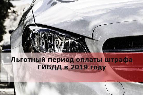 Льготный-период-оплаты-штрафа-ГИБДД-в-2019-году