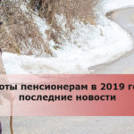 Льготы пенсионерам в 2019 году: последние новости