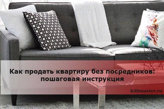 Как продать квартиру без посредников пошаговая инструкция