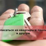 Как выписаться из квартиры и прописаться в другую
