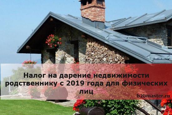 Налог на дарение недвижимости родственнику с 2019 года для физических лиц