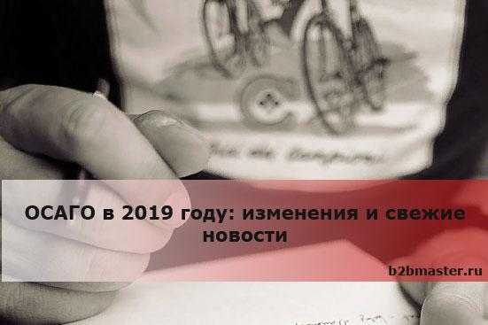 ОСАГО в 2019 году изменения и свежие новости