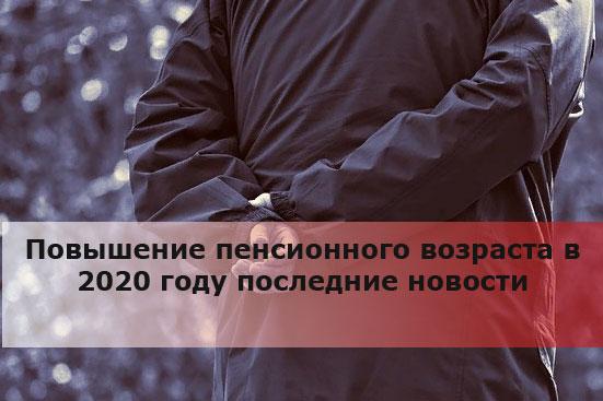 Повышение пенсионного возраста в 2020 году последние новости